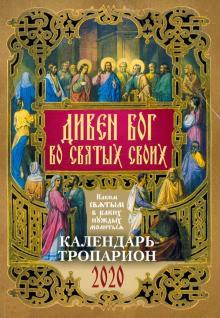 Дивен Бог во святых Своих. Православный календарь на 2020 год