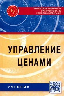 Управление ценами. Учебник - Карпова, Русин, Рожков