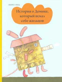 Пирет Рауд - История о Домике, который искал себе жильцов обложка книги