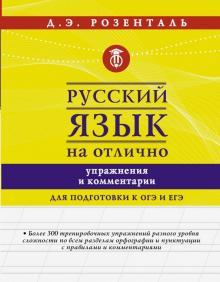 Русский язык на отлично. Упражнения и комментарии - Дитмар Розенталь