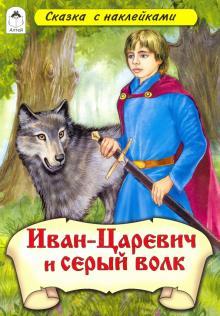 Иван-царевич и Серый волк (сказки с наклейками)