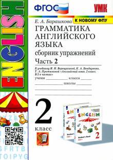 Грамматика английского языка. Сборник упражнений. 2 класс. Часть 2. К учебнику И. Н. Верещагиной
