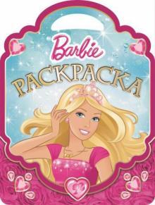 """Книга: """"Барби. Раскраска-сумочка (№1508)"""". Купить книгу ..."""