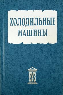 Холодильные машины. Учебник для студентов вузов - Тимофеевский, Бараненко, Бухарин, Пекарев