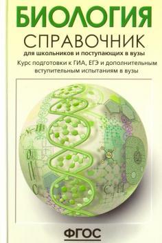 Биология: Справочник для школьников и поступающих в вузы
