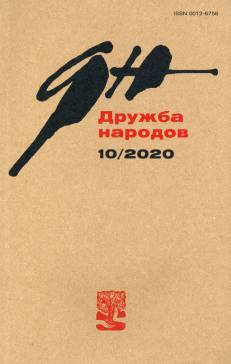 Дружба народов 2020