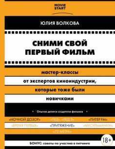 Сними свой первый фильм! Мастер-классы от экспертов киноиндустрии, которые тоже были новичками