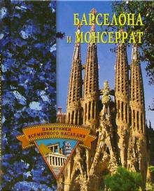 Барселона и Монсеррат - Елена Грицак
