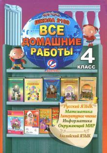 Все домашние работы. 4 класс. Русский, английский, математика, чтение, информатика, окружающий мир