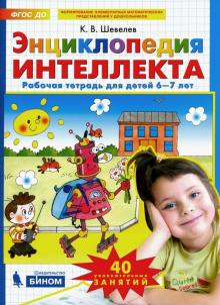 Энциклопедия интеллекта. Рабочая тетрадь 6-7 для детей. ФГОС ДО
