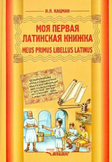 Моя первая латинская книжка. 3-6 классы. Учебник