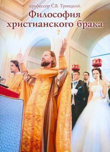 Философия христианского брака