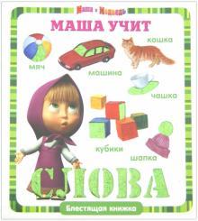 Маша учит слова. Маша и Медведь. Блестящая книжка