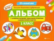Альбом с техниками рисования, пошаговыми примерами и комментариями педагога. 1 класс. ФГОС