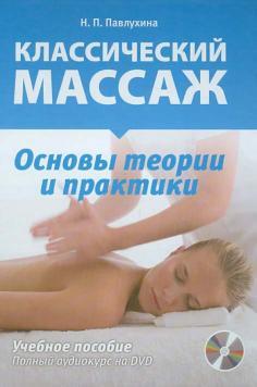 Физиотерапия. Лечебная физкультура