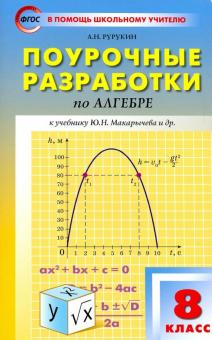 Алгебра. 8 класс.Поурочные разработки к учебнику Ю. Н. Макарычева и др. ФГОС