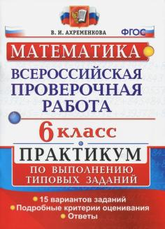 ВПР. Математика. 6 класс. Практикум по выполнению типовых заданий. 15 вариантов. ФГОС