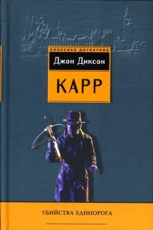 Убийства единорога: детективные романы