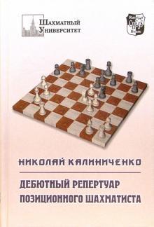 Дебютный репертуар позиционного шахматиста - Николай Калиниченко