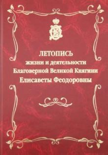 Летопись жизни и деятельности Благоверной Великой Княгини Елисаветы Феодоровны