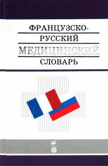 Французско-русский медицинский словарь - Никитин, Пушкина
