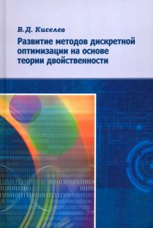 Развитие методов дискретной оптимизации на основе теории двойственности