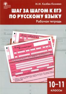 Шаг за шагом к ЕГЭ по русскому языку. Рабочая тетрадь. 10-11 классы. ФГОС
