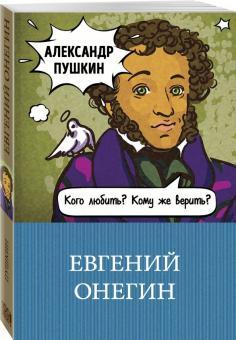 Пушкин за 1 минуту