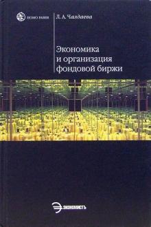 Экономика и организация фондовой биржи: учебное пособие - Лариса Чалдаева