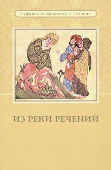 Из реки речений. Суфийские афоризмы и истории