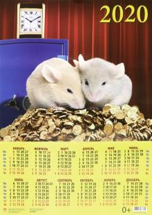 """Календарь настенный на 2020 год """"Символ года. Год процветания"""" (90024)"""