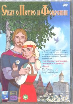 Сказ о Петре и Февронии (DVD)