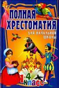 Полная хрестоматия для начальной школы. 1-4 класс. В 2-х томах. Том 2 обложка книги