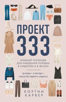 Кортни Карвер - Проект 333. Модный челеднж для наведения порядка в гардеробе и в жизни