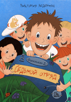 Василькин Д. Седьмой отряд