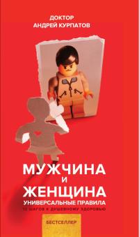 Мужчина и женщина - Андрей Курпатов