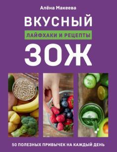 Вкусный ЗОЖ. 50 полезных привычек на каждый день. Лайфхаки и рецепты