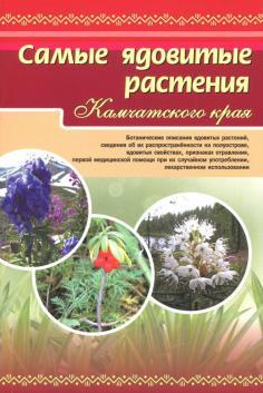 Дары природы Камчатки