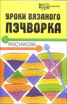 Уроки вязания пэчворка - Татьяна Суздальцева