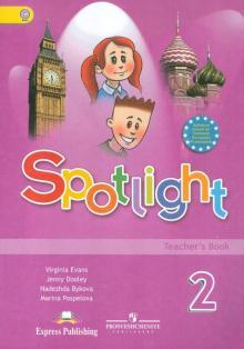 Английский язык. Английский в фокусе. 2 класс. Книга для учителя. ФГОС