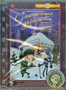 Снежные дорожки. Сборник мультфильмов (DVD) Ремастеринг