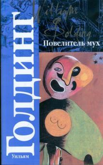 Повелитель мух; Шпиль: Романы