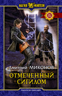 Отмеченный сигилом - Дмитрий Миконов