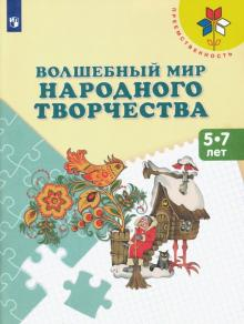 Волшебный мир народного творчества. 5-7 лет. Учебное пособие