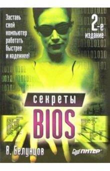 Секреты BIOS. - 2-е изд.