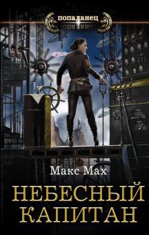 Небесный капитан - Макс Мах