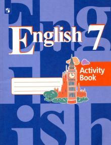 Английский язык. 7 класс. Рабочая тетрадь. ФГОС