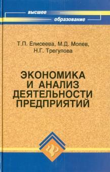 Экономика и анализ деятельности предприятий