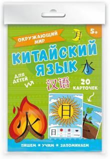 """Карточки """"Китайский язык"""". Окружающий мир (20 штук) (50790)"""
