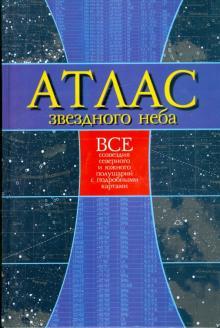 Атлас звездного неба: Все созвездия северного и южного полушарий с подробными картами